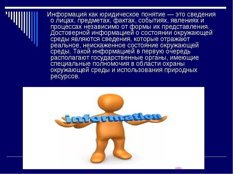 Информация как юридическое понятие — это сведения о лицах, предметах, фактах...