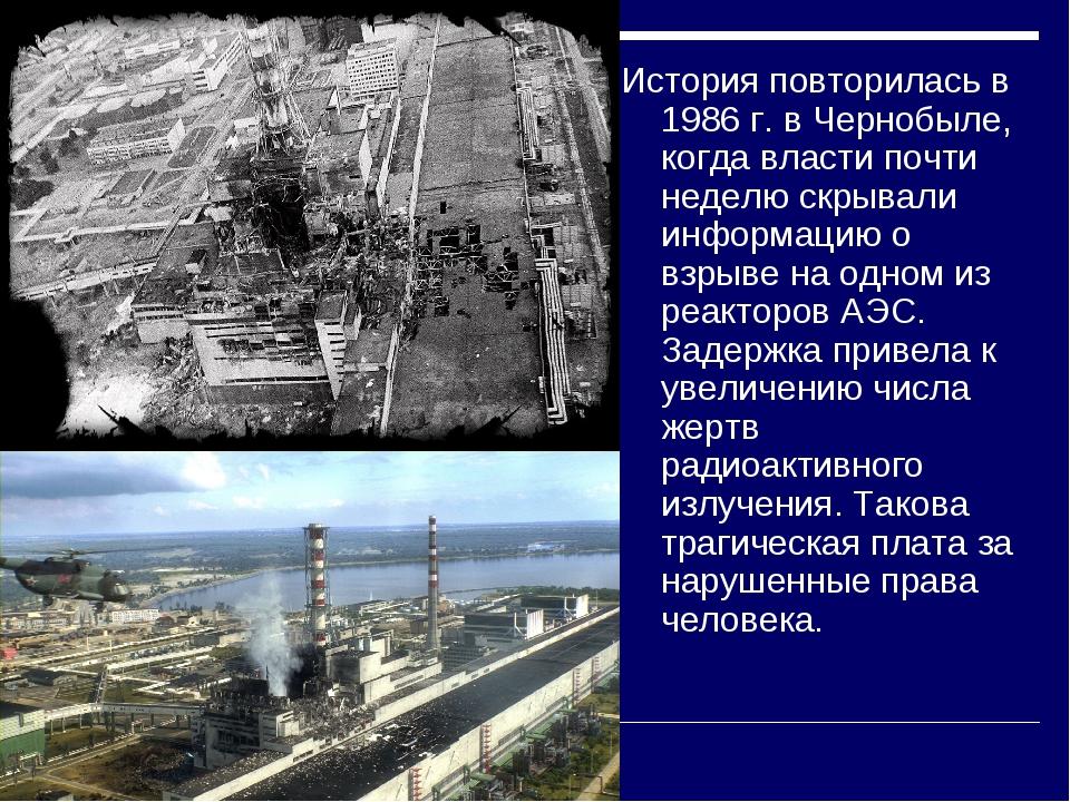 История повторилась в 1986 г. в Чернобыле, когда власти почти неделю скрывали...