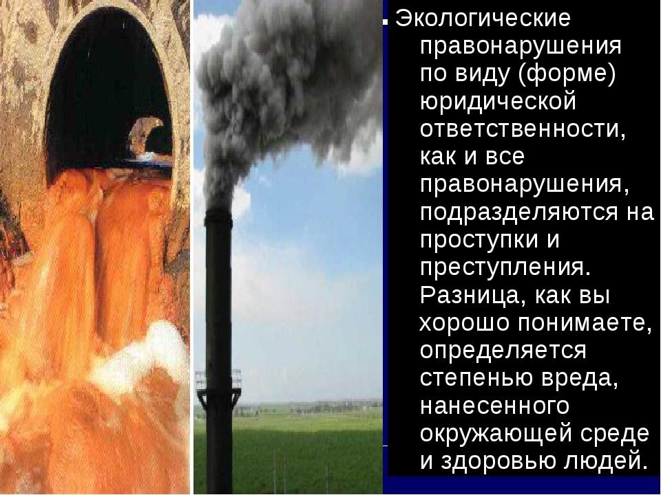 Экологические правонарушения по виду (форме) юридической ответственности, как...