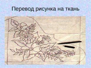 Перевод рисунка на ткань