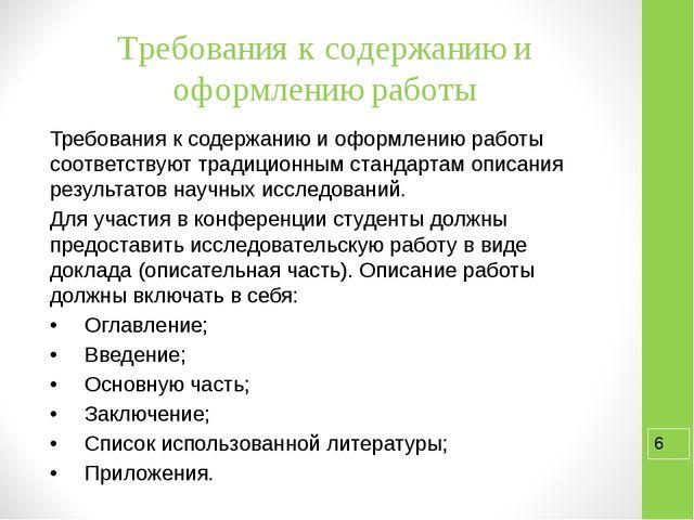 Требования к содержанию и оформлению работы Требования к содержанию и оформле...