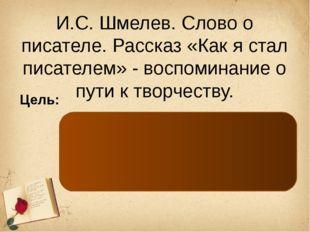 И.С. Шмелев. Слово о писателе. Рассказ «Как я стал писателем» - воспоминание