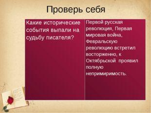 Проверь себя Какие исторические события выпали на судьбу писателя? Первой рус