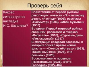Проверь себя Каково литературное наследие И.С. Шмелева? Впечатления от первой