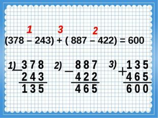 (378 – 243) + ( 887 – 422) = 600