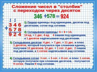 1) Пишем единицы под единицами, десятки под десятками, сотни под сотнями. 2)