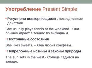 Употребление Present Simple Регулярно повторяющиеся , повседневные действия S