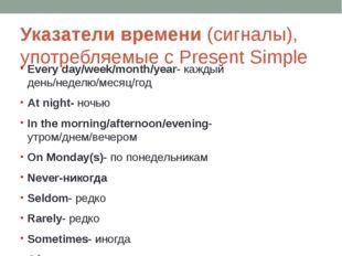 Указатели времени (сигналы), употребляемые с Present Simple Every day/week/mo