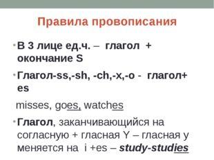 Правила провописания В 3 лице ед.ч. – глагол + окончание S Глагол-ss,-sh, -ch
