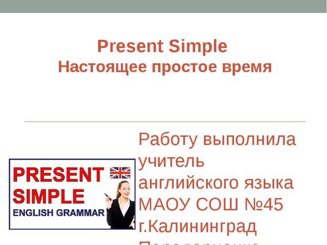 Present Simple Настоящее простое время Работу выполнила учитель английского я...