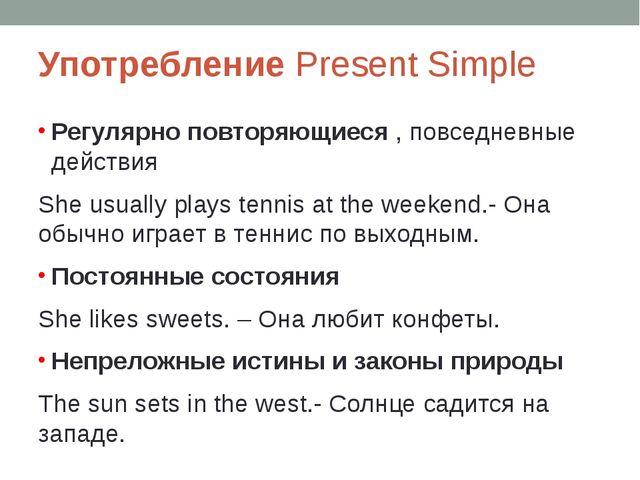 Употребление Present Simple Регулярно повторяющиеся , повседневные действия S...