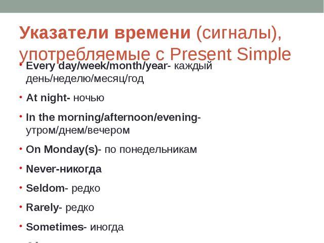 Указатели времени (сигналы), употребляемые с Present Simple Every day/week/mo...
