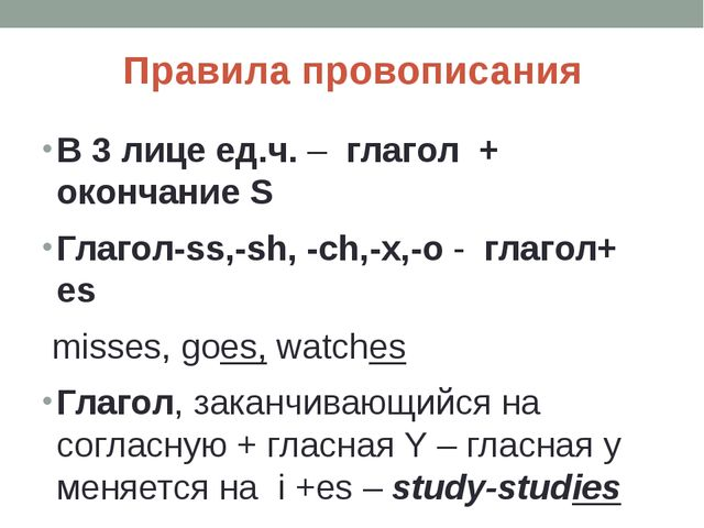 Правила провописания В 3 лице ед.ч. – глагол + окончание S Глагол-ss,-sh, -ch...