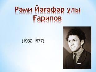 (1932-1977)