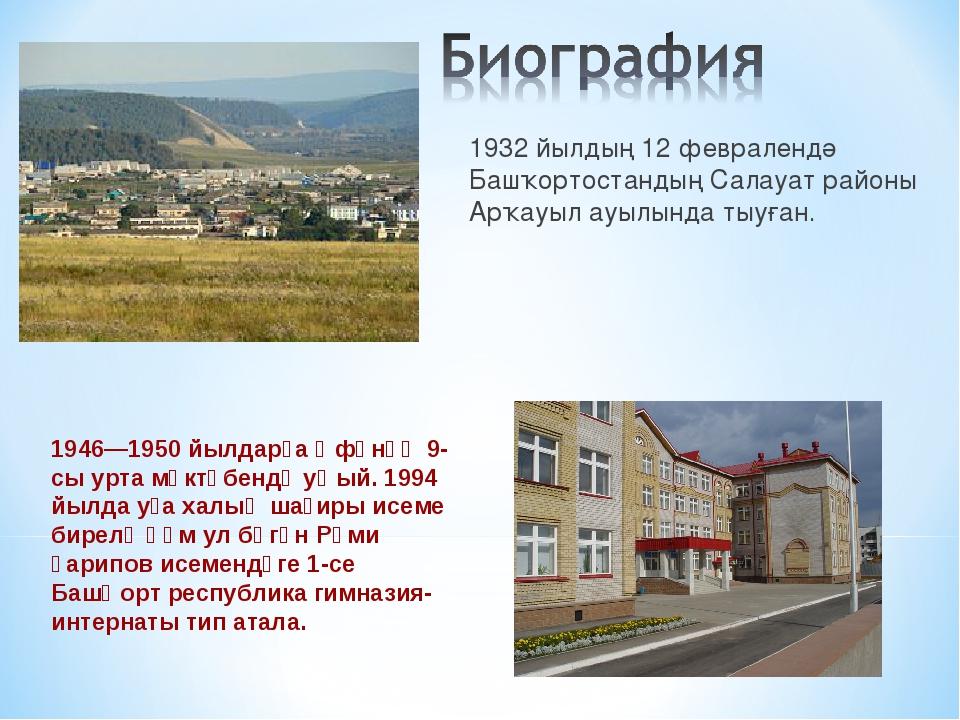 1932 йылдың 12 февралендә Башҡортостандың Салауат районы Арҡауыл ауылында тыу...