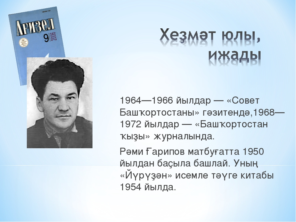 1964—1966 йылдар — «Совет Башҡортостаны» гәзитендә,1968—1972 йылдар — «Башҡор...