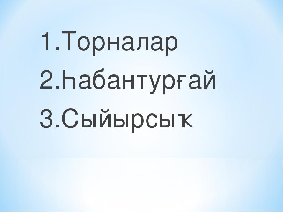 1.Торналар 2.Һабантурғай 3.Сыйырсыҡ