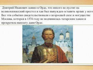 Дмитрий Иванович заявил в Орде, что никого не пустит на великокняжеский прес