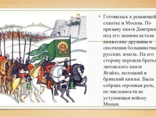 Готовилась к решающей схватке и Москва. По призыву князя Дмитрия под его знам