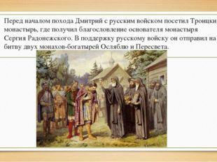 Перед началом похода Дмитрий с русским войском посетил Троицкий монастырь, гд
