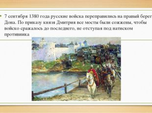 7 сентября 1380 года русские войска переправились на правый берег Дона. По пр
