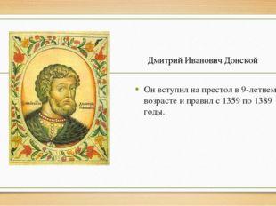Он вступил на престол в 9-летнем возрасте и правил с 1359 по 1389 годы. Дмит