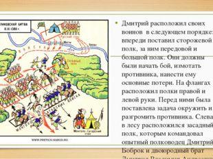 Дмитрий расположил своих воинов в следующем порядке: впереди поставил сторож
