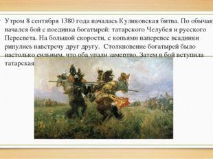 Утром 8 сентября 1380 года началась Куликовская битва. По обычаю начался бой
