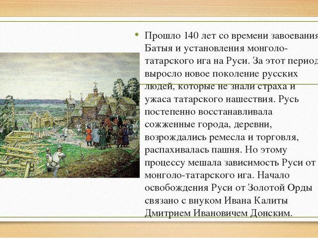 Прошло 140 лет со времени завоевания Батыя и установления монголо-татарского...