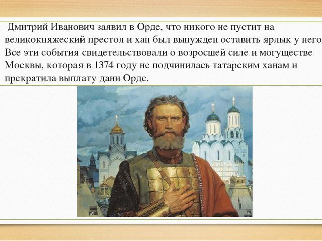 Дмитрий Иванович заявил в Орде, что никого не пустит на великокняжеский прес...