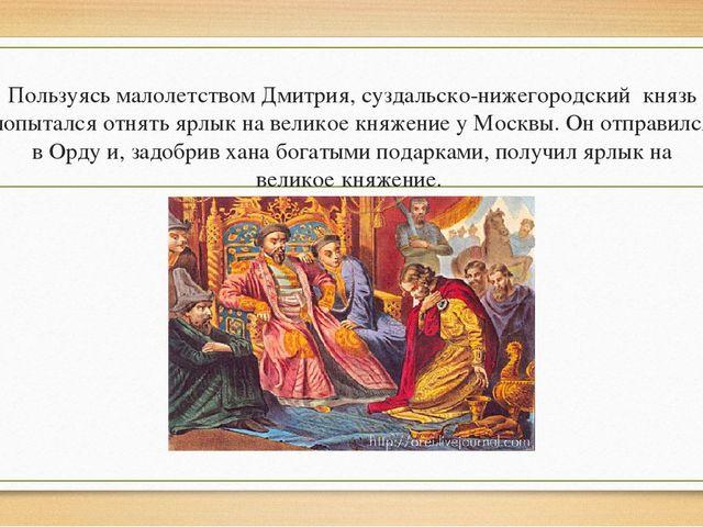 Пользуясь малолетством Дмитрия, суздальско-нижегородский князь попытался отн...