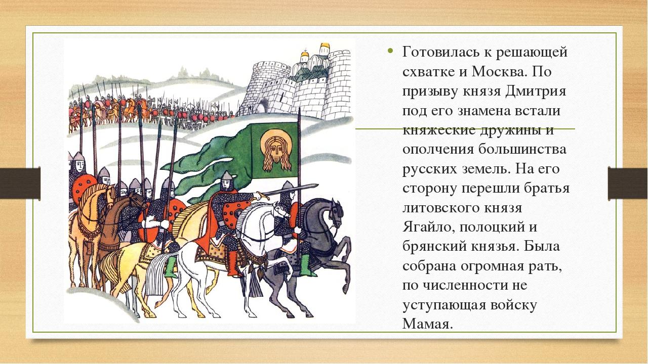 Готовилась к решающей схватке и Москва. По призыву князя Дмитрия под его знам...