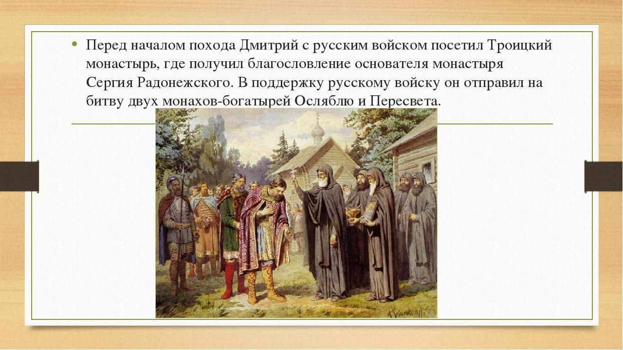 Перед началом похода Дмитрий с русским войском посетил Троицкий монастырь, гд...