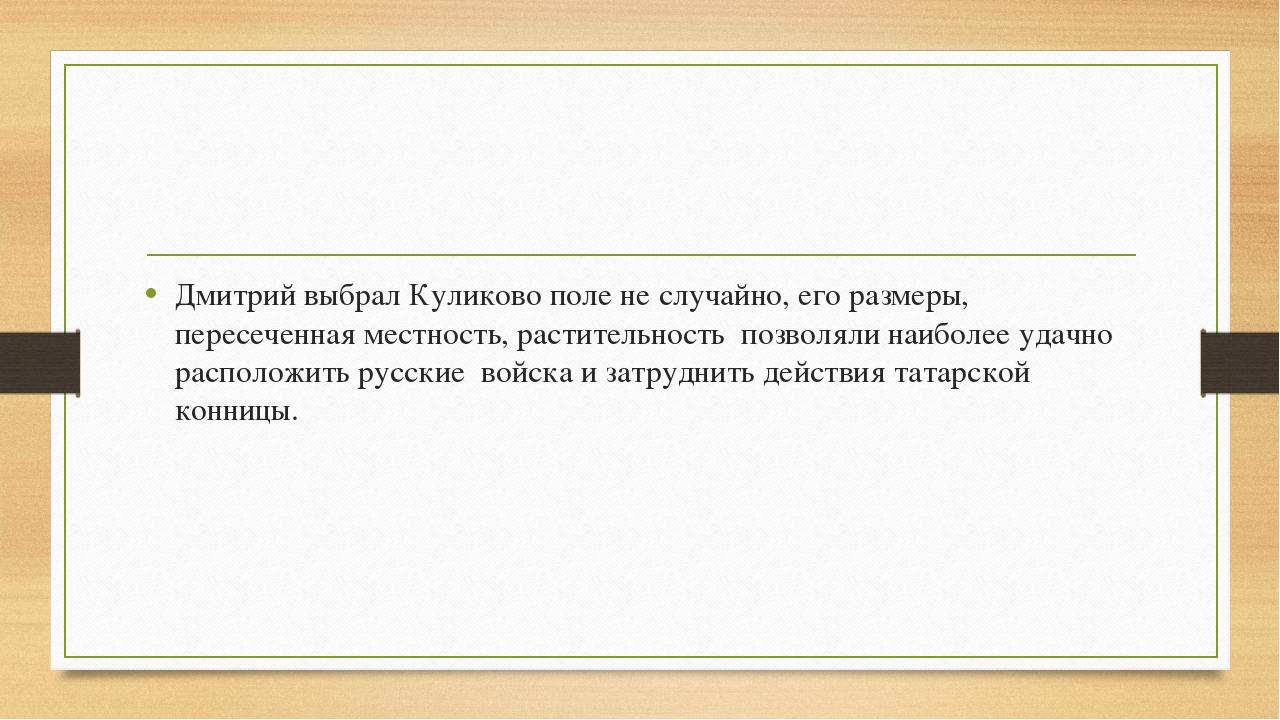 Дмитрий выбрал Куликово поле не случайно, его размеры, пересеченная местность...