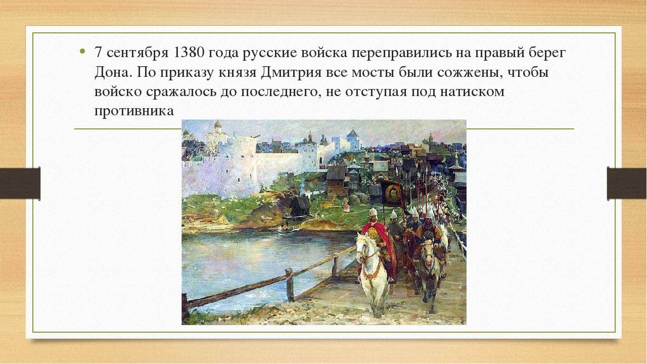 7 сентября 1380 года русские войска переправились на правый берег Дона. По пр...