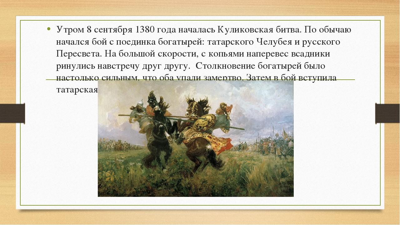 Утром 8 сентября 1380 года началась Куликовская битва. По обычаю начался бой...