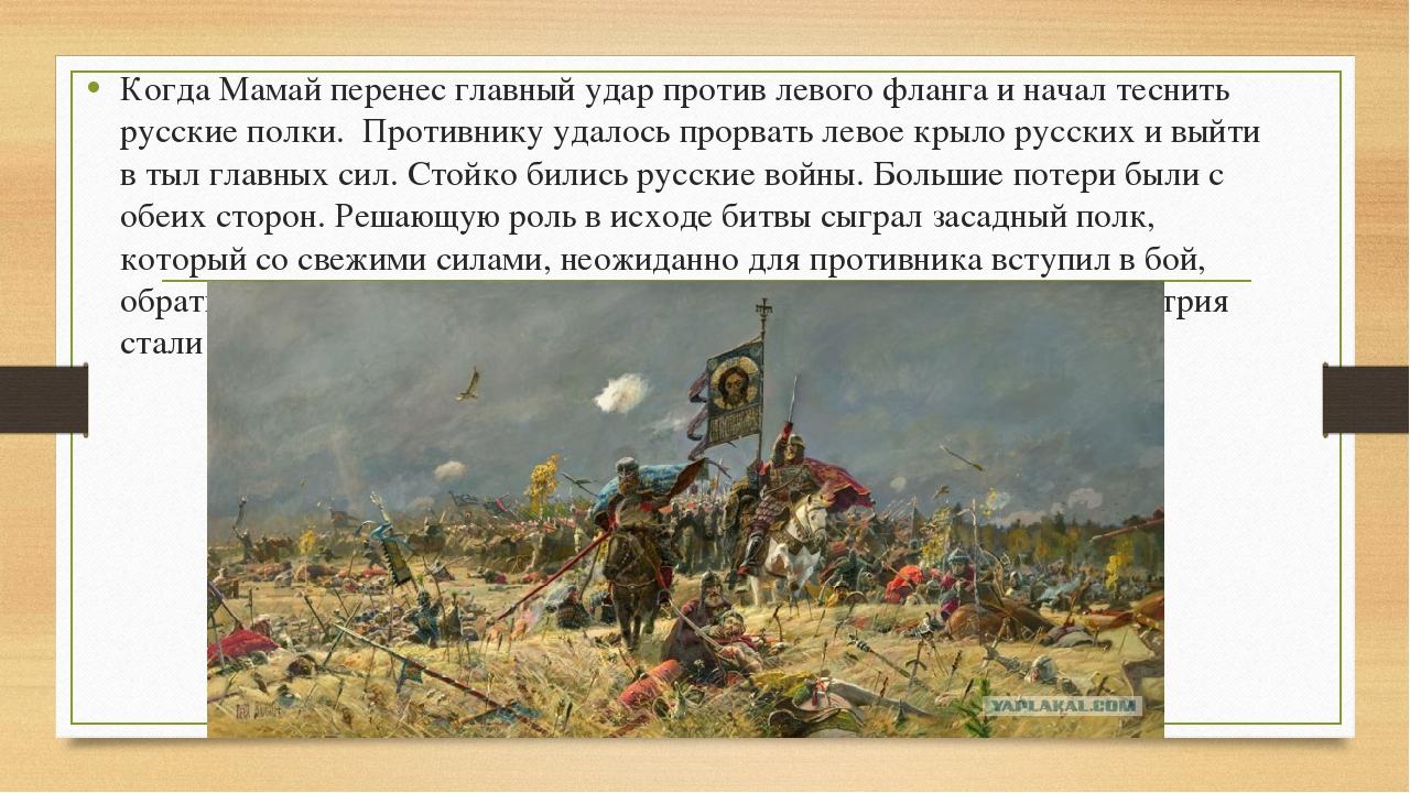 Когда Мамай перенес главный удар против левого фланга и начал теснить русские...