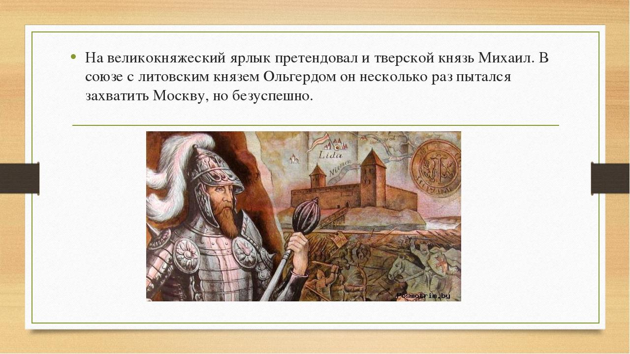 На великокняжеский ярлык претендовал и тверской князь Михаил. В союзе с литов...
