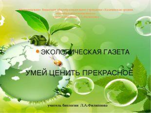 Муниципальное бюджетное общеобразовательное учреждение «Казачинская средняя о