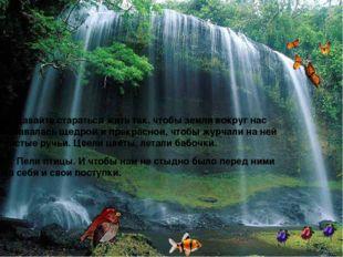 Давайте стараться жить так, чтобы земля вокруг нас оставалась щедрой и прекр