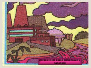 Загрязнение воды фабриками и заводами