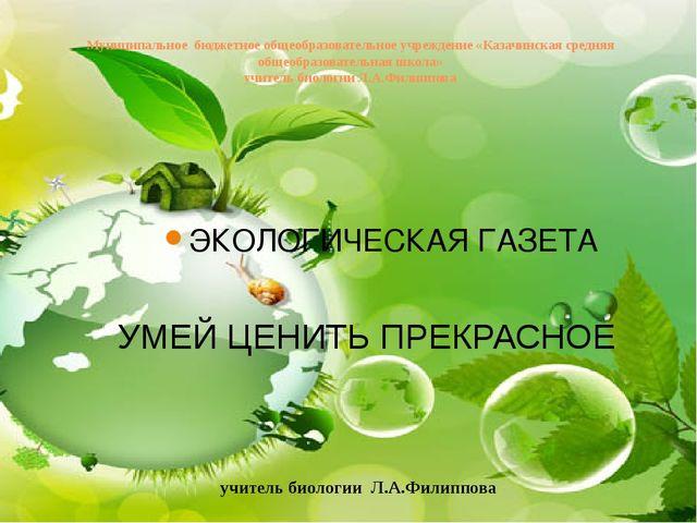 Муниципальное бюджетное общеобразовательное учреждение «Казачинская средняя о...