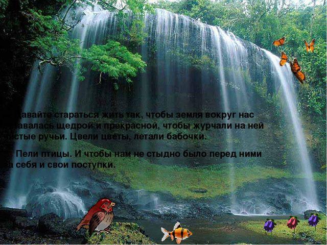 Давайте стараться жить так, чтобы земля вокруг нас оставалась щедрой и прекр...