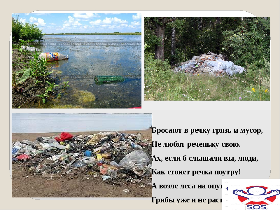 Бросают в речку грязь и мусор, Не любят реченьку свою. Ах, если б слышали вы...