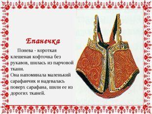 Епанечка Понева - короткая клешеная кофточка без рукавов, шилась из парчовой