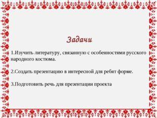 Задачи 1.Изучить литературу, связанную с особенностями русского народного ко