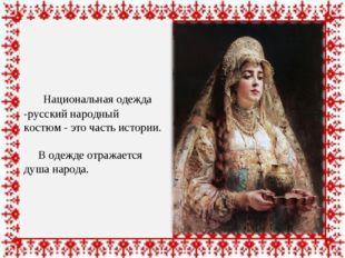 Национальная одежда -русский народный костюм - это часть истории. В одежде о