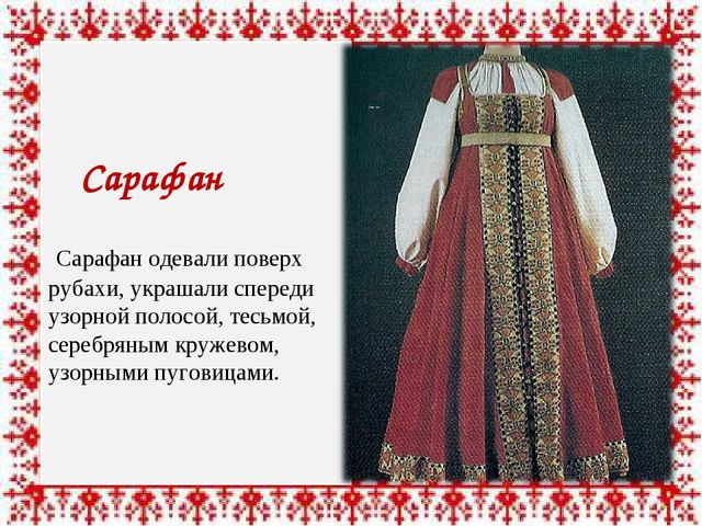 Сарафан Сарафан одевали поверх рубахи, украшали спереди узорной полосой, тес...