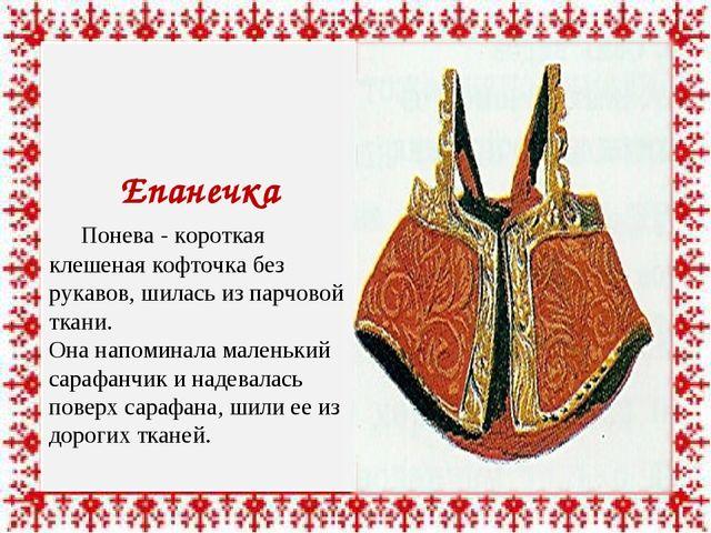 Епанечка Понева - короткая клешеная кофточка без рукавов, шилась из парчовой...