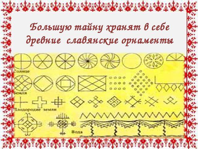 Большую тайну хранят в себе древние славянские орнаменты